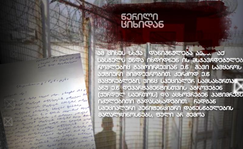 """ე.წ. """"ობშიაკი"""" მაღალჩინოსნების ჩართულობით - პატიმარი ბათუმის ციხის ადმინისტრაციას ამხელს"""