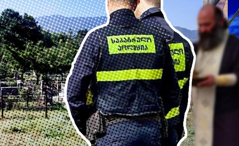 ექსკლუზივი - სასაფლაოზე მისულ მღვდლებს პოლიციამ პარაკლისი შეაწყვეტინა და გამოუშვა