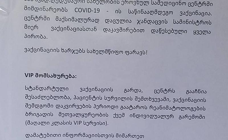150 ლარიანი  VIP მომსახურეობა ვაქცინირებულ მოქალაქეებს- ღუდუშაურის კლინიკის ფასიანი სერვისი