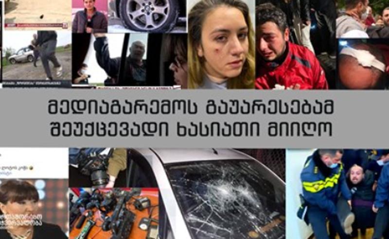 კრიტიკული მედიისთვის საქმიანობის განხორციელება საფრთხის შემცველი გახდა - TI