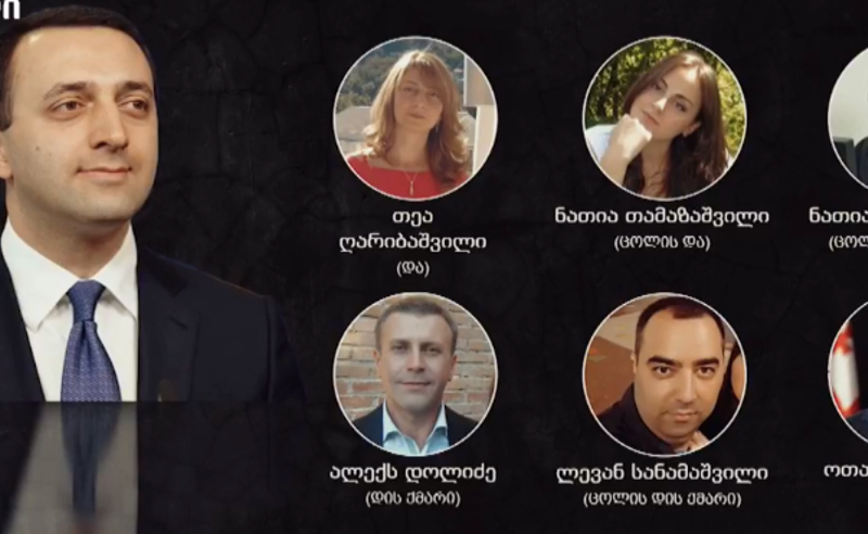 ღარიბაშვილის და, დის ქმარი და ცოლის დაქალები - ვინ რა თანამდებობაზე დაასაქმა პრემიერმა (ვიდეო)
