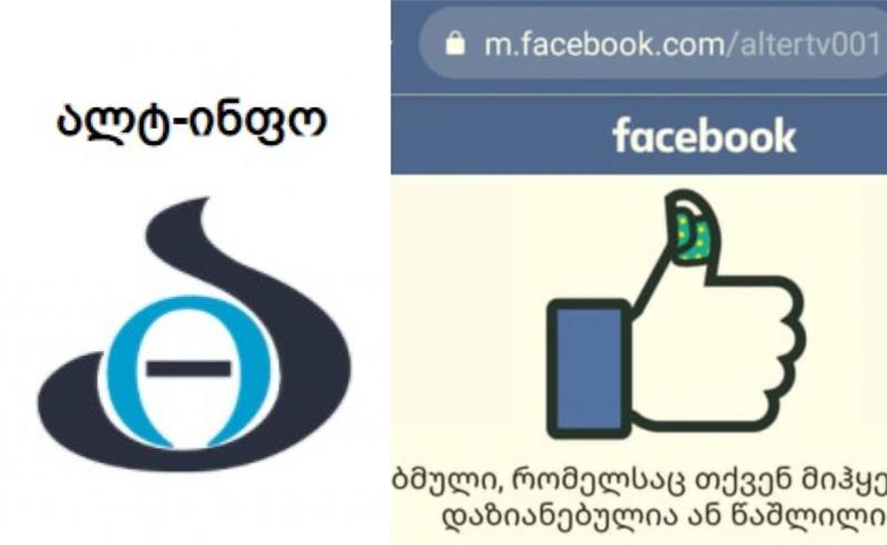 ალტ-ინფოს Facebook-გვერდი გაკეთებული გაცხადებების გამო წაიშალა - ISFED
