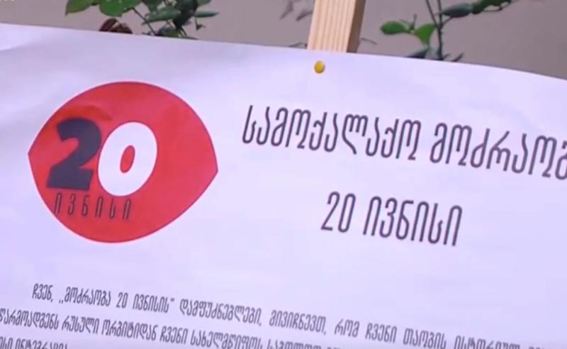 """სამოქალაქო აქტივისტებმა მოძრაობა """"20 ივნისი"""" დააფუძნეს"""