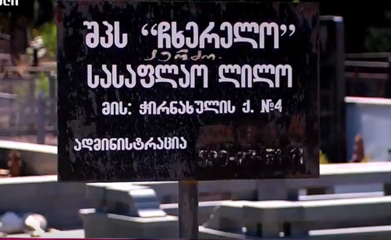 თბილისში სიკვდილიც კი გაძვრიდა - ლილოს სასაფლაოზე ჭირისუფალს დადგენილზე 5-ჯერ ძვირს ახდევინებენ